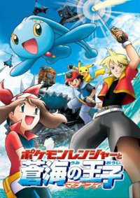 Anime: Pokémon Ranger and the Temple of the Sea