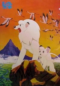 Anime: The New Adventures of Kimba the White Lion