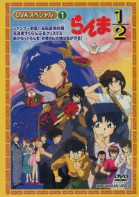 Anime: Ranma 1/2 OAV Series (Episode 1 - 6)