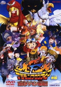 Anime: Digimon Frontier: Island of Lost Digimon