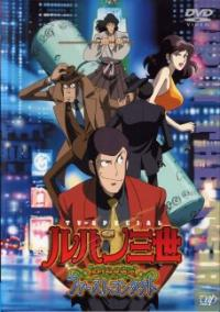 Anime: Lupin III Episode 0: First Contact
