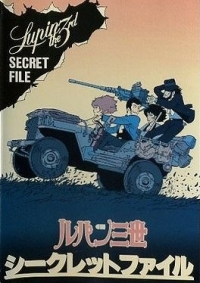 Anime: Lupin the Third Pilot Film (Cinematic Version)