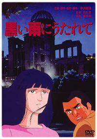 Anime: Kuroi Ame ni Utarete