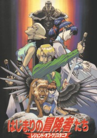 Anime: Legend of Crystania: The Motion Picture