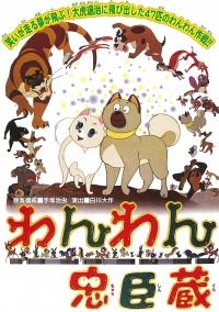 Anime: Wan Wan Chuushingura