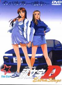 Anime: Initial D: Extra Stage