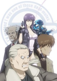 Anime: Ghost in the Shell: Stand Alone Complex