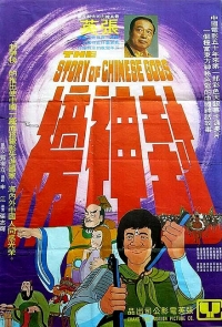 Anime: The Story Of Chinese Gods