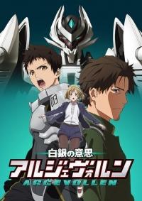 Anime: Shirogane no Ishi: Argevollen Tokubetsu-hen - Dokuritsu Dai Hachibutai: Gekisen no Kiseki