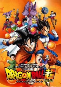 Anime: Dragon Ball Super