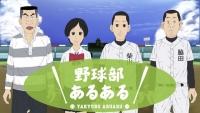 Anime: Yakyuubu Aruaru