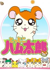Anime: Tottoko Hamtarou (2012)