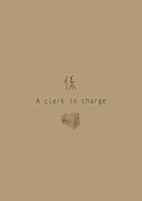 Anime: A clerk in charge