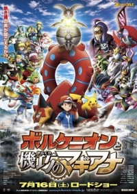 Anime: Pokémon the Movie: Volcanion and the Mechanical Marvel