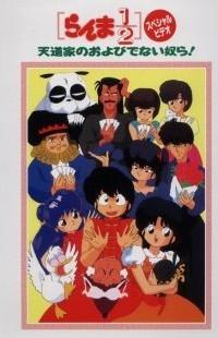 Anime: Ranma 1/2: Tendou-ke no Oyobidenai Yatsura!