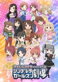 Anime: The IDOLM@STER: Cinderella Girls Theater (TV)