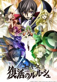 Anime: Code Geass: Lelouch of the Resurrection