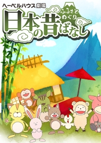 Anime: Folktales from Japan Season 2