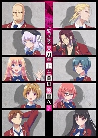 Anime: Classroom of the Elite