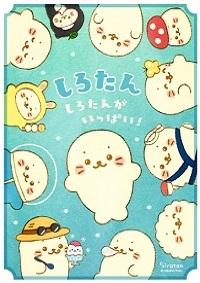 Anime: Shirotan: Shirotan ga Ippai!