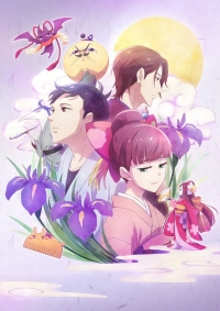 Anime: We Rent Tsukumogami