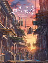 Anime: Flavors of Youth: Love in Shanghai
