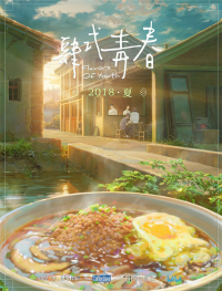 Anime: Flavors of Youth: The Rice Noodles
