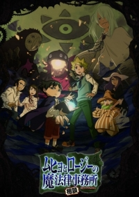 Anime: Muhyo & Roji's Bureau of Supernatural Investigation