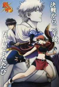 Anime: Gintama (Episodes 354-367)