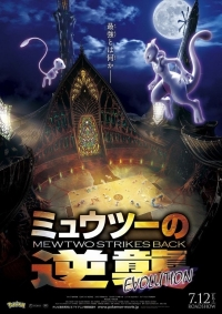 Anime: Pokémon: Mewtwo Strikes Back - Evolution