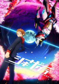 Anime: Shikizakura