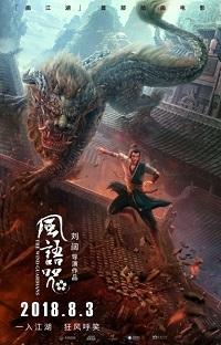 Anime: Feng Yu Zhou