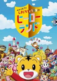 Anime: Shimajirou to Ururu no Hero Land