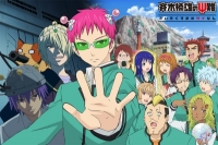 Anime: The Disastrous Life of Saiki K. Season 3