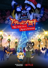 Anime: Aggretsuko: We Wish You a Metal Christmas
