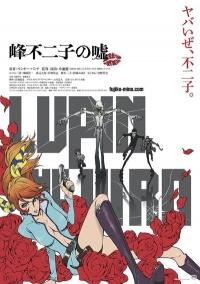 Anime: Lupin the IIIrd: Fujiko's Lie