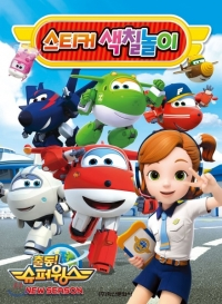 Anime: Chuldong! Super Wings 2