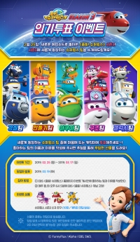 Anime: Chuldong! Super Wings 3