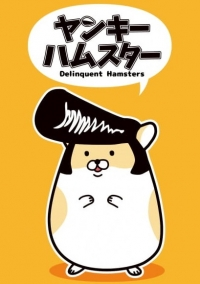 Anime: Delinquent Hamsters