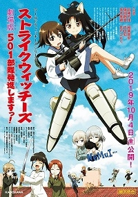 Anime: Strike Witches: 501st Joint Fighter Wing Take Off! Movie