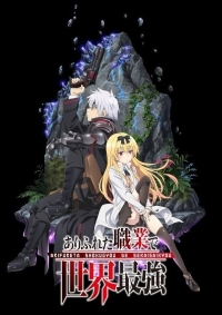 Anime: Arifureta: From Commonplace to World's Strongest Omnibus - The Great Orcus Labyrinth