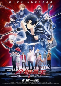 Anime: The King's Avatar: For the Glory