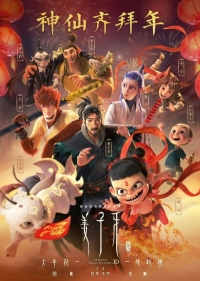 Anime: Jiang Ziya
