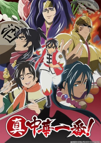 Anime: True Cooking Master Boy (Season 2)