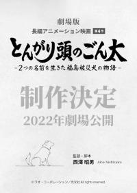 Anime: Tongari Atama no Gonta: Futatsu no Namae o Ikita Fukushima Hisai Inu no Monogatari