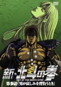 Anime: New Fist of the North Star