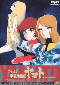 Anime: Farewell to Space Battleship Yamato: In the Name of Love