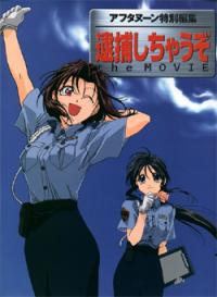 Anime: You're Under Arrest: The Motion Picture