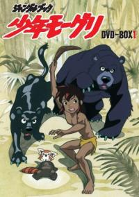 Anime: The Jungle Book