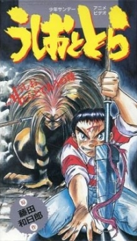 Anime: Ushio and Tora